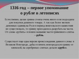 1316 год – первое упоминание о рубле в летописях Естественно, целая гривна ст