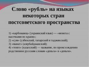 1) «карбованец» (украинский язык)— «монета с насечками по краям»; 2) «сум» (
