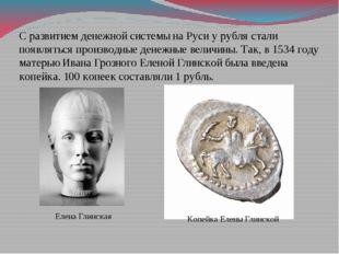 С развитием денежной системы на Руси у рубля стали появляться производные ден