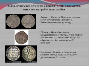 В дальнейшем все денежные единицы России оценивались относительно рубля или к