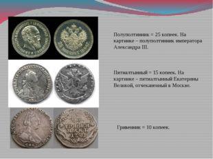 Полуполтинник = 25 копеек. На картинке – полуполтинник императора Александра