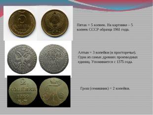 Пятак = 5 копеек. На картинке – 5 копеек СССР образца 1961 года. Алтын = 3 ко