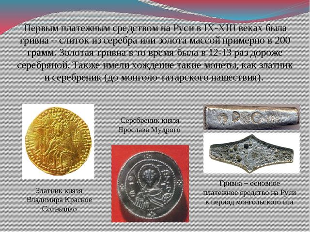Первым платежным средством на Руси в IX-XIII веках была гривна – слиток из се...