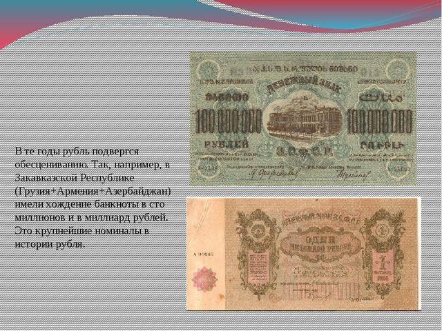 В те годы рубль подвергся обесцениванию. Так, например, в Закавказской Респуб...