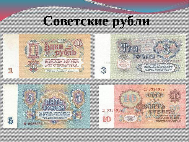 Советские рубли