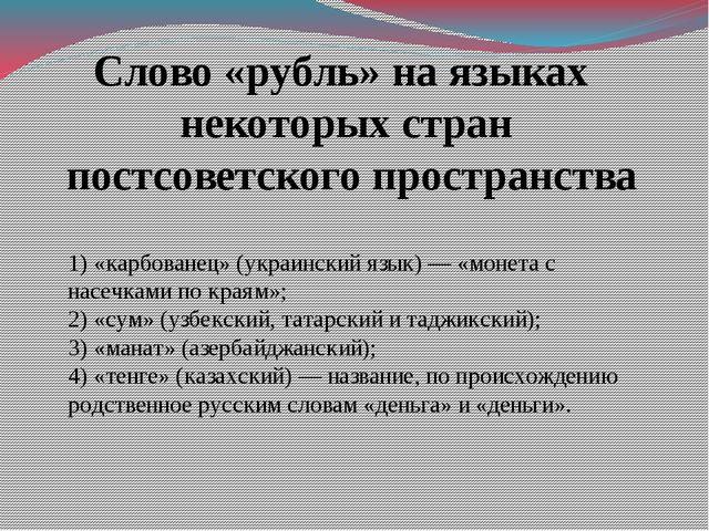 1) «карбованец» (украинский язык)— «монета с насечками по краям»; 2) «сум» (...