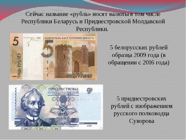 Сейчас название «рубль» носят валюты в том числе Республики Беларусь и Придне...