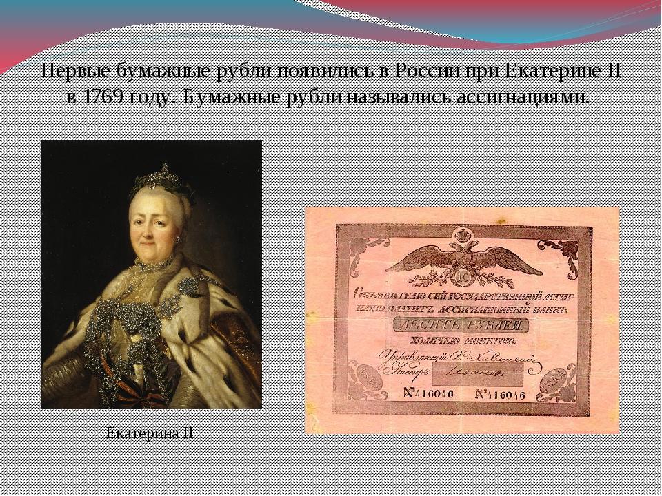 Первые бумажные рубли появились в России при Екатерине II в 1769 году. Бумажн...