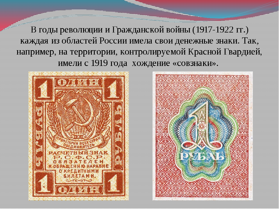 В годы революции и Гражданской войны (1917-1922 гг.) каждая из областей Росси...