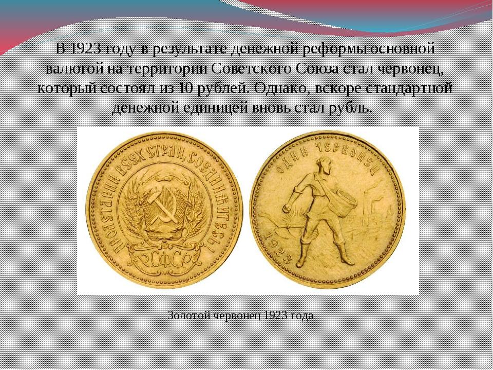 В 1923 году в результате денежной реформы основной валютой на территории Сове...