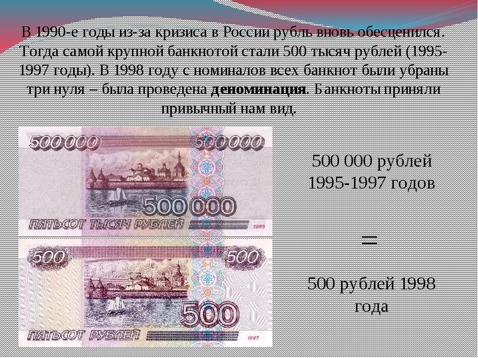 В 1990-е годы из-за кризиса в России рубль вновь обесценился. Тогда самой кру...