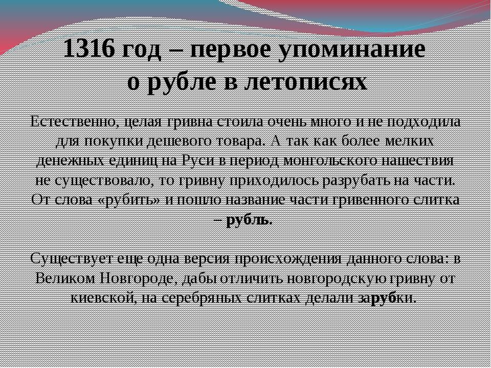 1316 год – первое упоминание о рубле в летописях Естественно, целая гривна ст...