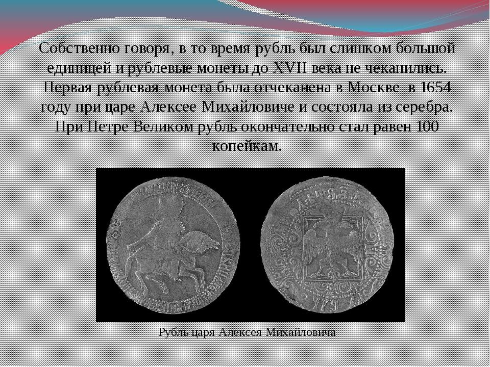 Собственно говоря, в то время рубль был слишком большой единицей и рублевые м...