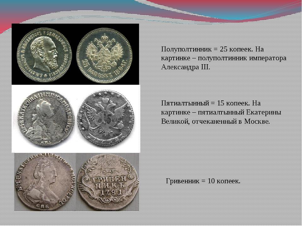 Полуполтинник = 25 копеек. На картинке – полуполтинник императора Александра...