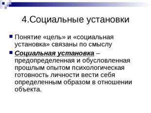4.Социальные установки Понятие «цель» и «социальная установка» связаны по смы