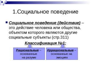 1.Социальное поведение Социальное поведение (действие) – это действие человек