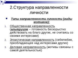 2.Структура направленности личности Типы направленности личности (виды мотиво