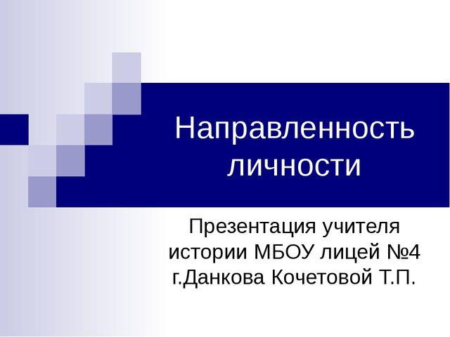 Направленность личности Презентация учителя истории МБОУ лицей №4 г.Данкова К...