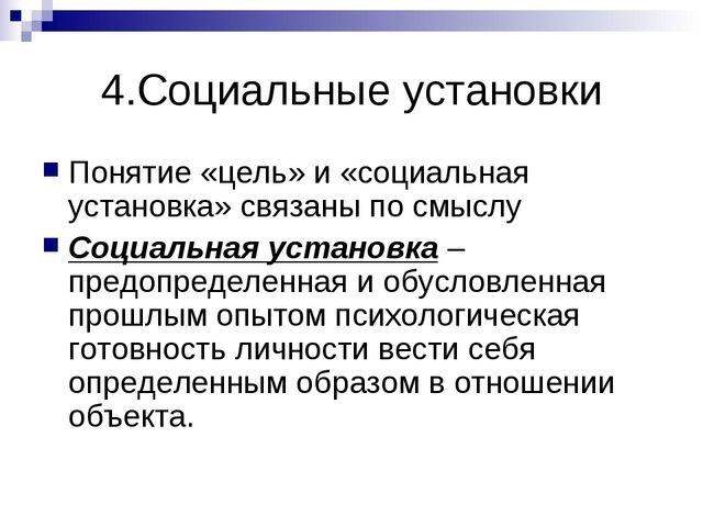 4.Социальные установки Понятие «цель» и «социальная установка» связаны по смы...