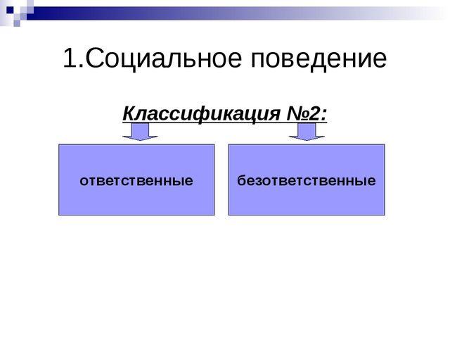 1.Социальное поведение Классификация №2: ответственные безответственные