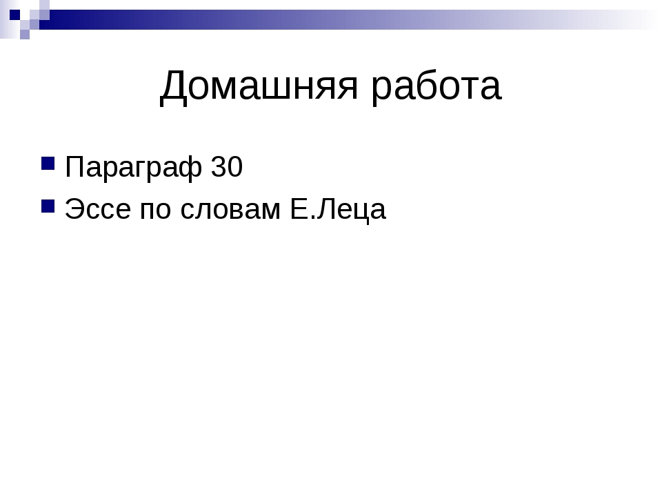Домашняя работа Параграф 30 Эссе по словам Е.Леца