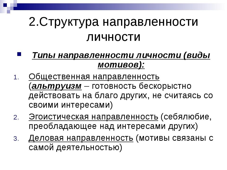 2.Структура направленности личности Типы направленности личности (виды мотиво...