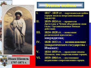 Этапы войны 1817 -1819 гг. –партизанская война горцев носила неорганизованный