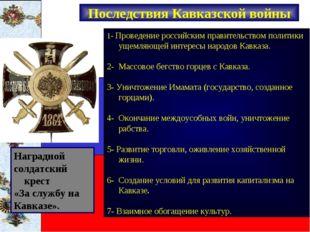 Последствия Кавказской войны 1- Проведение российским правительством политики