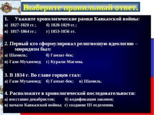 Выберите правильный ответ. Укажите хронологические рамки Кавказской войны: а)