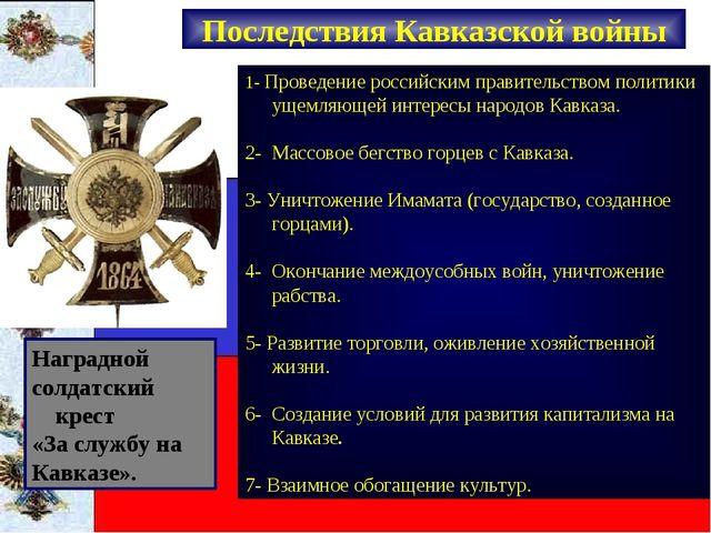 Последствия Кавказской войны 1- Проведение российским правительством политики...