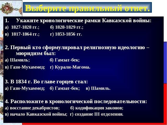 Выберите правильный ответ. Укажите хронологические рамки Кавказской войны: а)...