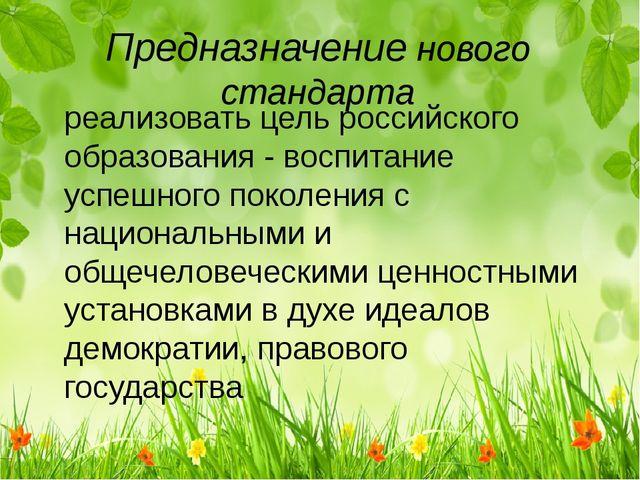 Предназначение нового стандарта реализовать цель российского образования - во...
