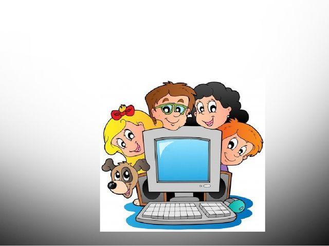 Твой друг - компьютер