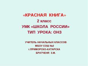 «КРАСНАЯ КНИГА» 2 класс УМК «ШКОЛА РОССИИ» ТИП УРОКА: ОНЗ УЧИТЕЛЬ НАЧАЛЬНЫХ