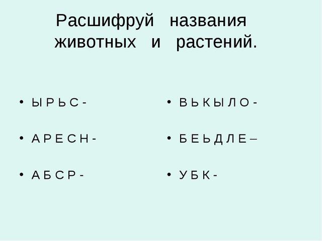 Расшифруй названия животных и растений. Ы Р Ь С - А Р Е С Н - А Б С Р - В Ь К...