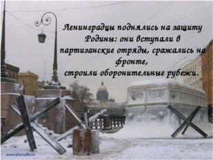 Ленинградцы поднялись на защиту Родины: они вступали в партизанские отряды, с