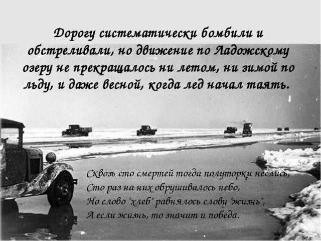 Дорогу систематически бомбили и обстреливали, но движение по Ладожскому озеру...