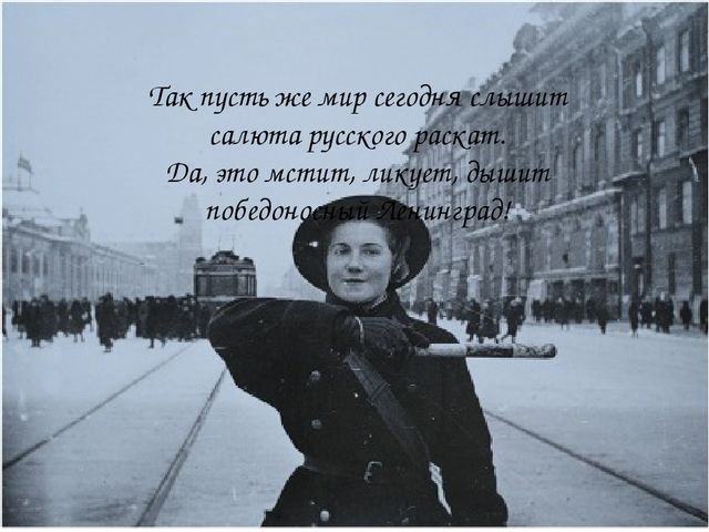 Так пусть же мир сегодня слышит салюта русского раскат. Да, это мстит, ликует...