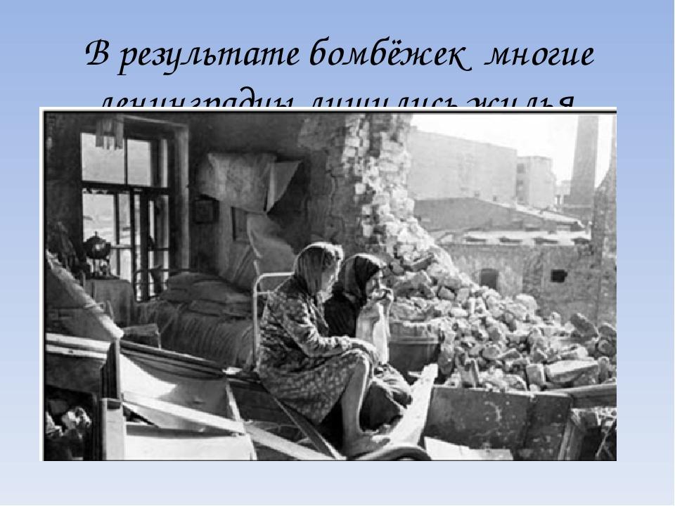 В результате бомбёжек многие ленинградцы лишились жилья.