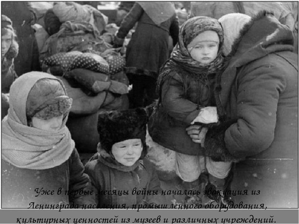 Уже в первые месяцы войны началась эвакуация из Ленинграда населения, промышл...
