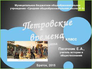 Петровские времена Викторина Муниципальное бюджетное общеобразовательное учр
