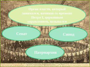 Орган власти, который занимался, начиная со времени Петра I, церковным управл