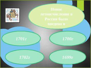 Новое летоисчисление в России было введено в 1701г 1702г 1699г 1700г