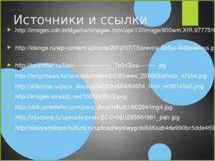 Источники и ссылки http://images.cdn.bridgemanimages.com/api/1.0/image/600wm.