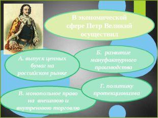 В экономической сфере Петр Великий осуществил Б. развитие мануфактурного прои