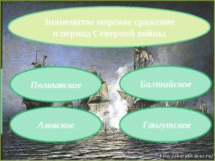 Гангутское Азовское Полтавское Знаменитое морское сражение в период Северной