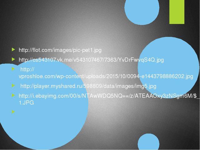 http://flot.com/images/pic-pet1.jpg http://cs543107.vk.me/v543107467/7363/YvD...