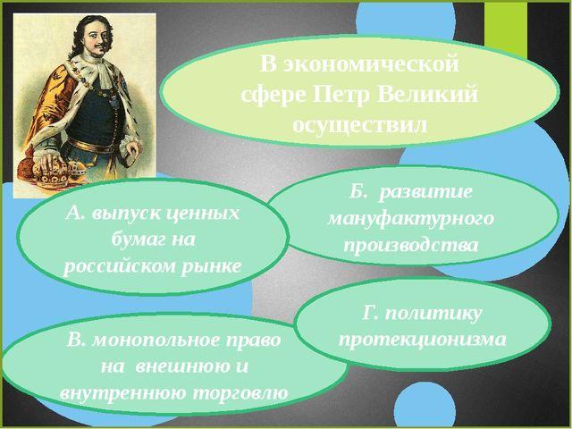 В экономической сфере Петр Великий осуществил Б. развитие мануфактурного прои...