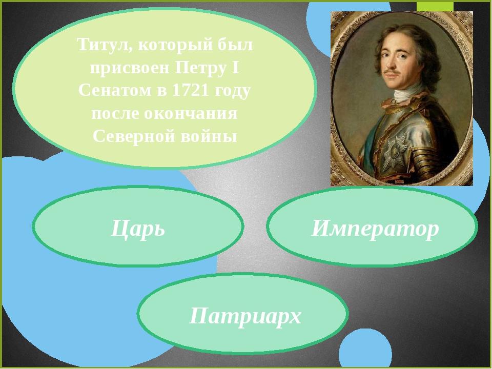 Титул, который был присвоен Петру I Сенатом в 1721 году после окончания Север...