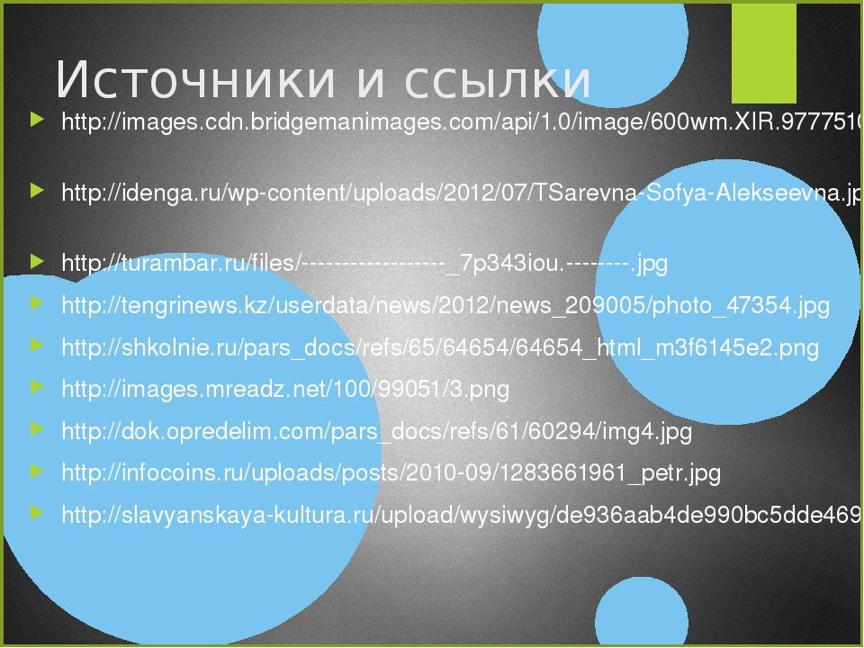 Источники и ссылки http://images.cdn.bridgemanimages.com/api/1.0/image/600wm....